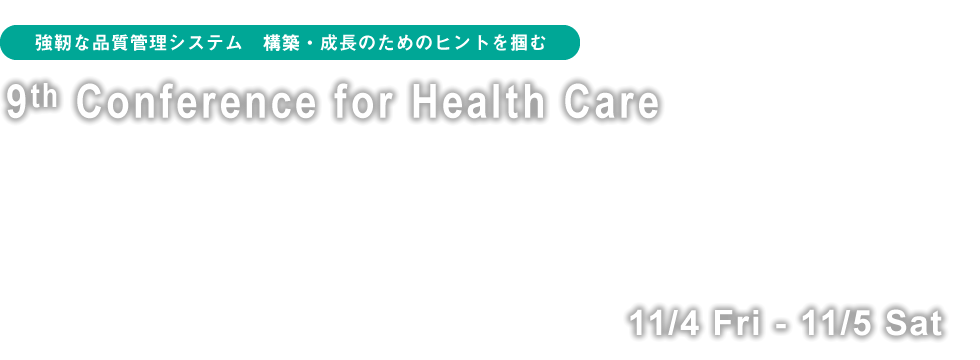 conference for health care